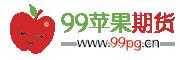 99苹果期货网